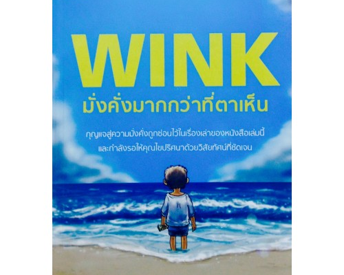 """WINK มั่งคั่งมากกว่าที่ตาเห็น"" Review หนังสือ"