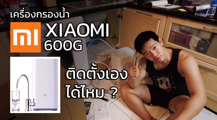 ติดตั้งเครื่องกรองน้ำ Xiaomi 600G ด้วยตนเอง