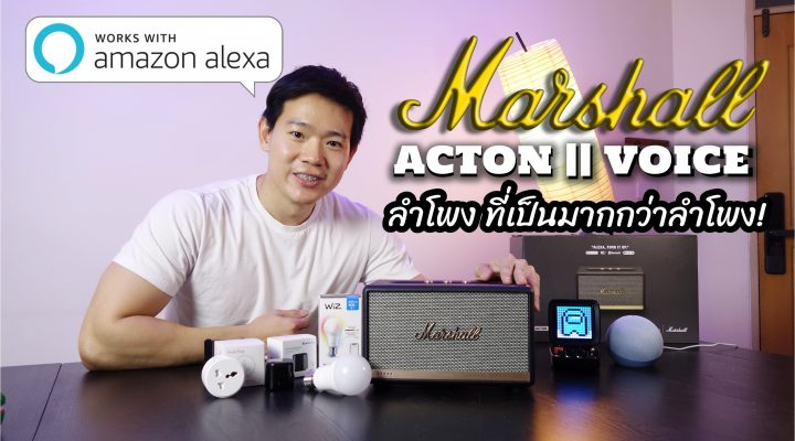 Review ลำโพง Marshall Acton 2 Voice with Alexa
