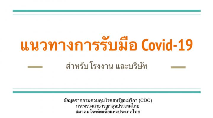 แนวทางการรับมือ Covid-19 สำหรับโรงงาน และบริษัท
