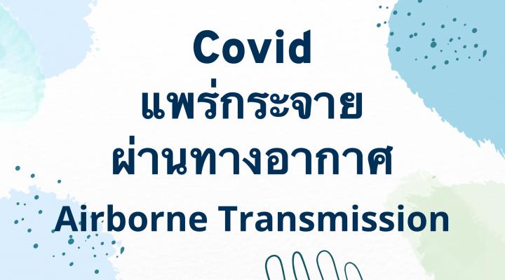 Covid แพร่กระจายผ่านทางอากาศ ได้หรือ และวิธีป้องกัน (Covid Airborne Transmission)